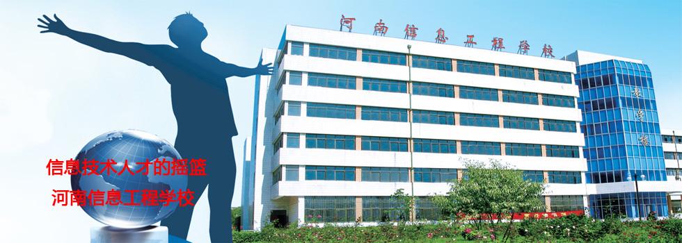 河南信息工程学校校园风光
