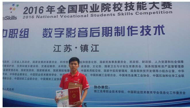 我校选手李鹏鹏获得国赛数字影音后期制作技术赛项三等奖