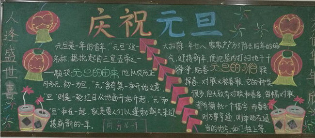 学生处 > 正文         元旦,是公历新一年的第一天,也是辞旧迎新